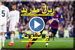 مشاهدة مباراة ريال مدريد وبرشلونة بث مباشر في الدوري الإسباني Soccer Field Soccer Blog Posts