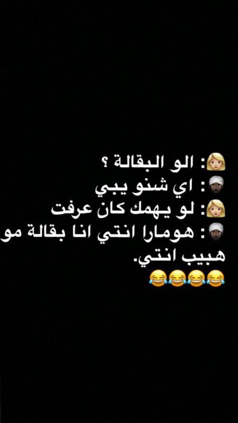 Pin By 𐂂 M I M I 𓃱 On استوريات انستا Movie Quotes Funny Funny Words Funny Arabic Quotes