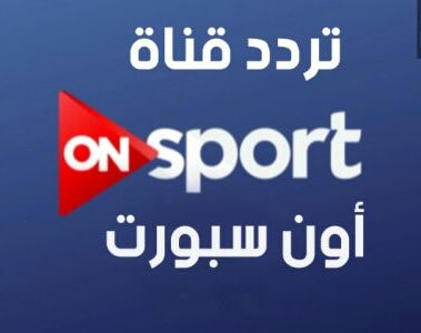 On Sports Hd Frequency On Nilesat 7w Sports Channel Real Madrid Tv Music Channel