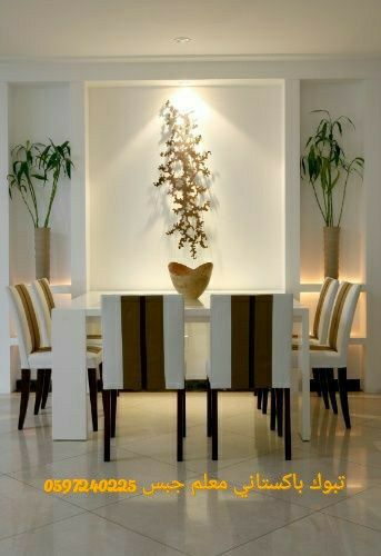 جبس ديكورات تبوك معلم جبس تبوك Beautiful Dining Rooms Dining Room Design Dining Room Decor
