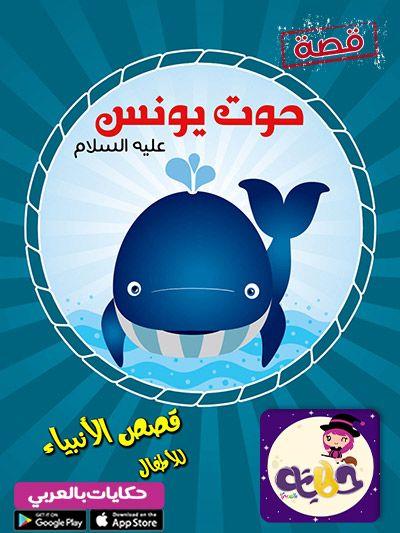 قصة يونس والحوت قصص الانبياء مصورة للاطفال تطبيق حكايات بالعربي Islamic Kids Activities Arabic Kids Muslim Kids