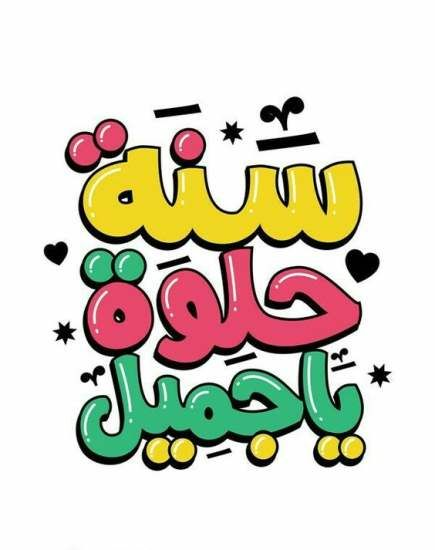 عيد ميلاد سعيد يا زوجتي بحث Google Birthday Girl Quotes Funny Arabic Quotes Happy Birthday Hd