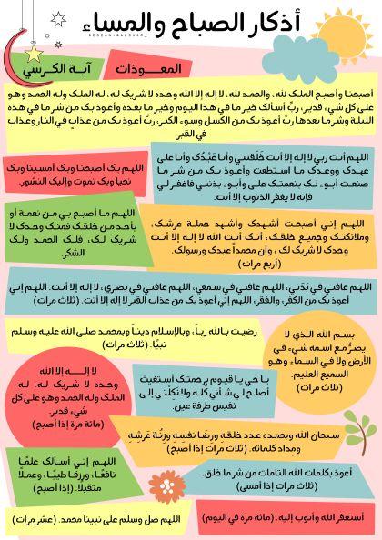 بطاقة أذكار الص باح والمساء Quran Quotes Inspirational Islam Facts Quran Quotes Love
