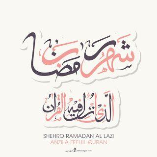 تهنئة رمضان 2020 بطاقات معايدة بمناسبة شهر رمضان Ramadan Greetings Greeting Cards