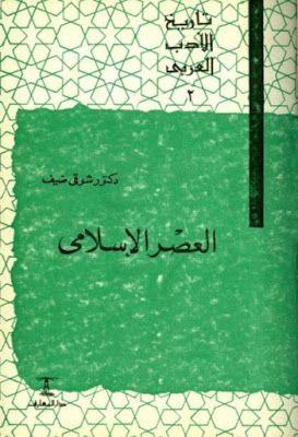 تاريخ الأدب العربي ج3 العصر العباسي الأول د شوقي ضيف Pdf In 2021 Suyai Books Pdf