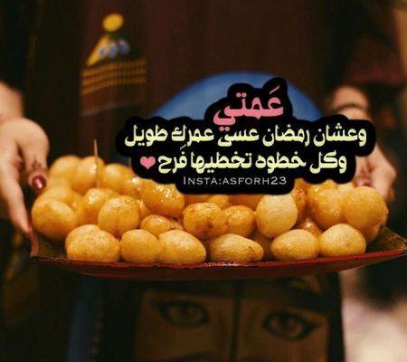 صور تهنئة العمة بشهر رمضان اخبار العراق Quick Insta