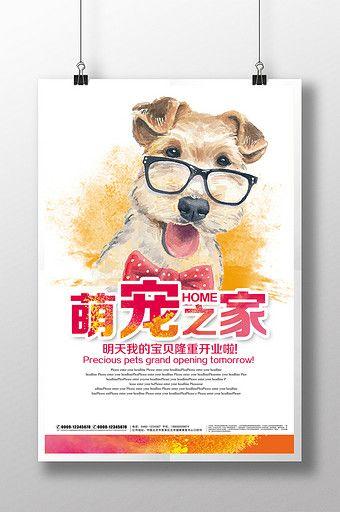 Over 1 Million Creative Templates By Pikbest Pets Pet Shop Poster Design