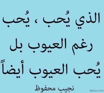 حكم عن العيوب اقوال واقتباسات عن انتقاد عيوب الناس Quotes Arabic Calligraphy
