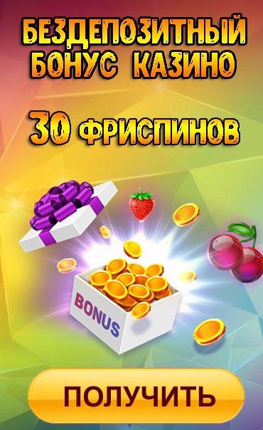 Бонусы казино которые не нужно отыгрывать последний выигрыш в казино