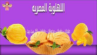 اللهلوبة المصريه طريقة عمل ايس كريم المانجو الطاذج Mango Ice Cream Mango Ice Cream