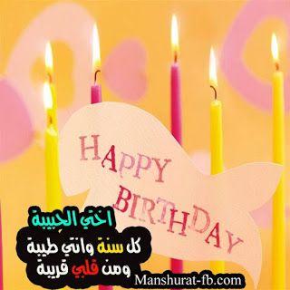 صور الأخت صور ورمزيات عن الأخت مكتوب عنها احلي كلام Happy Birthday Wishes Quotes Birthday Wishes Quotes Happy Birthday Wishes
