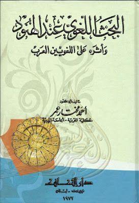 البحث اللغوي عند الهنود وأثره على اللغويين العرب أحمد مختار عمر Pdf Book Lovers Books Home Decor Decals