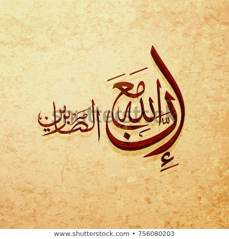arabic and islamic calligraphy Quranic verses in traditional and modern  islamic art can be used in many… | Islamic art calligraphy, Islamic  calligraphy, Calligraphy