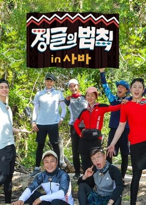 Law Of The Jungle In Sabah 2018 Mydramalist Law Of The Jungle Jungle Sabah