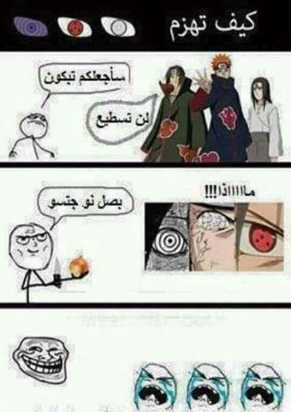 26 Ideas Funny Anime Arabic Anime Funny Anime Memes Funny Funny Photo Memes