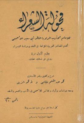 فحولة الشعراء للأصمعي تحقيق الزينى وخفاجي Pdf Books Arabic Calligraphy Calligraphy