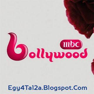 قناة Mbc Bollywood بث مباشر قناة Mbc بوليود بث مباشر Save