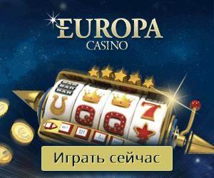 Игровое казино европа успехи в онлайн покере