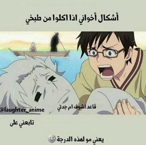Pin By Cloud St On اقتباسات انمي Dora Funny Really Funny Memes Arabic Funny