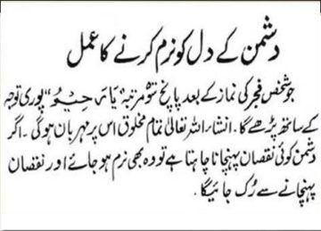 Dushman Par Fatah Pane Ka Amal Dua Islamic Prayer Prayers