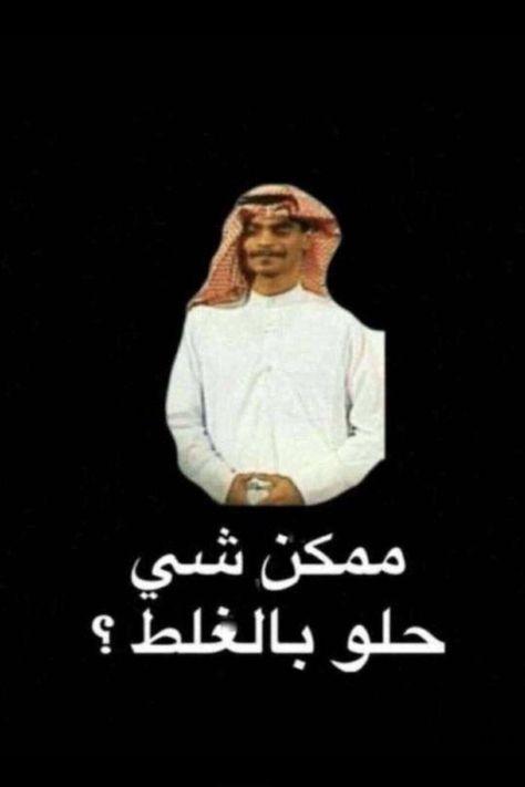 ممكن Funny Arabic Quotes Funny Baby Quotes Funny Picture Jokes