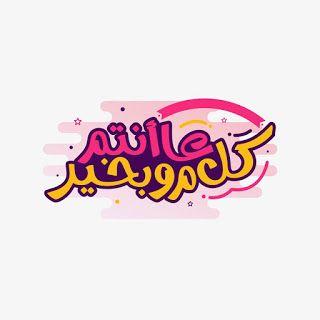 كل عام وانتم بخير 2021 صور معايدة بكل المناسبات 1442 Eid Cards Baby Boy Cards Boy Cards