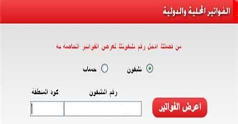الاستعلام عن فاتورة التليفون الارضي 2018 تابع الفاتورة برقم تليفونك ورابط الإستعلام المباشر الشركة المصري Incoming Call Screenshot Incoming Call Boarding Pass