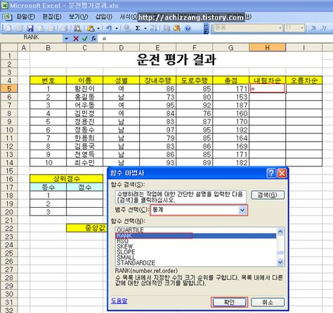 엑셀 순위 구하기 rank함수 Excel, Word, PowerPoint Pinterest - amortization excel