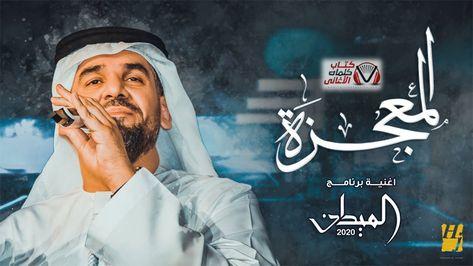 كلمات اغنية المعجزة حسين الجسمي من برنامج الميدان Movie Posters Poster Movies