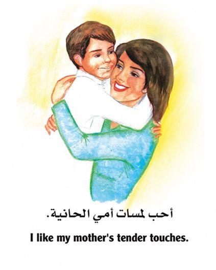 لا للتحرش جنسي لاتلمسني أول كتاب توعوي سعودي موجه للأطفال حول التحرش الجنسي صور Self Development Fictional Characters Blog