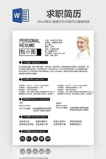 Simple Wind Product Designer Resume Word Template Pikbest Word Resume Words Word Template Resume Template Examples