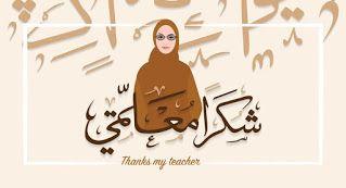 صور يوم المعلم 2020 رمزيات تهنئة معايدة شكرا معلمي Teachers Day Pictures Teachers Day Pictures