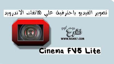 شرح كيفية التصوير فيديو باحترافية علي هاتفك الأندرويد Cinema Fv 5 Lite Cinema Lite Army