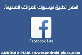 تحميل فيسبوك لايت Facebook Lite اخر اصدار للاندرويد Android Plus Facebook Allianz Logo Android