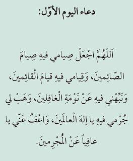 دعاء اليوم في رمضان 1440 لكل يوم دعاء جميع ادعية شهر رمضان 2019 Quran Quotes Verses Ramadan Day Quran Quotes