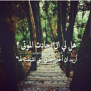 Pin By Ioggin On Your Pinterest Likes Arabic Quotes Quotes Quotations