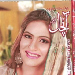 Aanchal Digest June 2018 – PakistaniNovels | Reading | Urdu