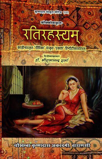 à à à à à à à à à à à à à à à à ƒà à à µà à à à à à à à à à à à µà à Rati Rahasyam A Kama Shastra Book Kamsutra Book Hindi Books Books