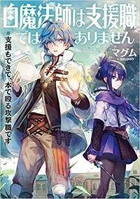 hakuma houshi wa shien shoku de arimasen manga raw read hakuma houshi wa shien shoku de arimasen manga raw manga onlin manga manga covers manga anime