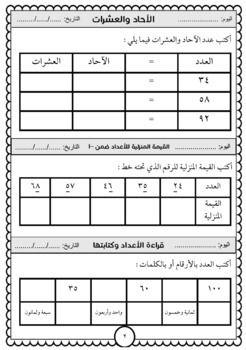 كراسة أنشطة مادة الرياضيات للصف الثاني الابتدائي By Creativity Jar Alphabet Worksheets Preschool Teaching Math School Worksheets