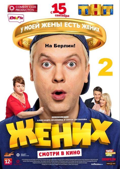 жених 2 продолжение российской комедии про сватоство немца