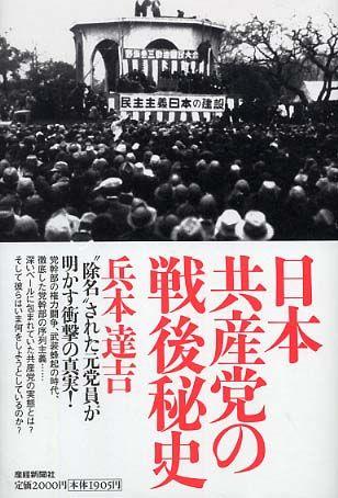 日本共産党が在日朝鮮人と連携し...