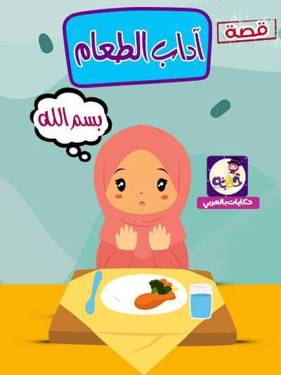 اناشيد وحدة الأيدي مكتوبة In 2021 Family Guy Arabic Alphabet Character