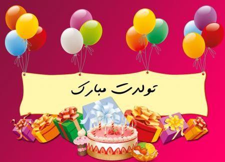 دانلود گلچین بهترین آهنگهای تولدت مبارک Happy Birthday Music Happy Birthday To You Music Birthday