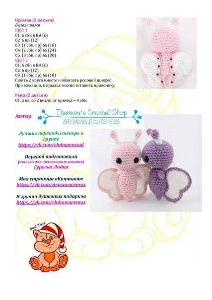 Muñecos Pokemon en Amigurumi | 編み 図, かぎ針編みのラグ, かぎ針 ... | 604x427