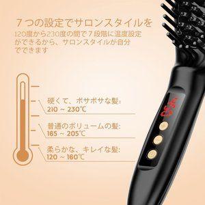 ヘアアイロン ストレート Uspicy 電熱ブラシ 120 230 7段階調節可