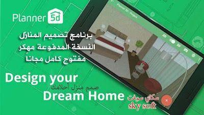تطبيق تصميم المنازل Planner 5d Pro Full المدفوع كامل للاندرويد مهكر مجانا اخر اصدار Exterior Rendering Home Interior Design Contemporary Home Decor