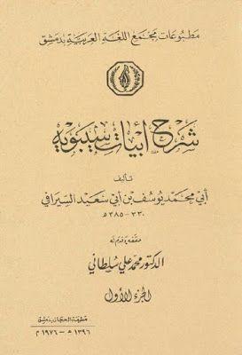 شرح أبيات سيبويه للسيرافي تحقيق محمد سلطاني ملون Pdf Books