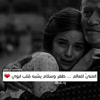صور الأب صور مكتوب عليها عن الأب I Miss You Dad Father Images Miss You Dad