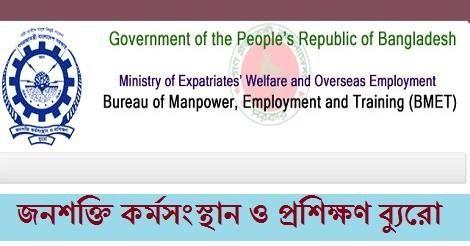 Bureau Of Manpower Employment Training Bmet Job Circular 2018 Www Bmet Gov Bd Bmet Job Circular Application Form 2018 Bmet Jo Job Circular Employment Train